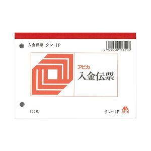 (まとめ)アピカ 入金伝票 タン1P【×30セット】