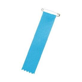 (まとめ)リボン 徽章ビラ 水 459-784【×100セット】