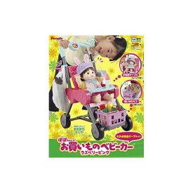 ピープル AI-807 カゴ&お世話テーブルつき ぽぽちゃんのお買いものベビーカー ラズベリーピンク 【ぽぽちゃん】