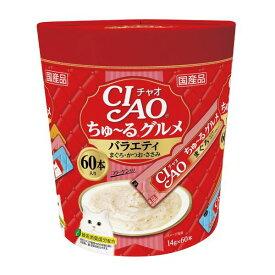 (まとめ)CIAO ちゅ〜るグルメ バラエティ 14g×60本 (ペット用品・猫フード)【×8セット】