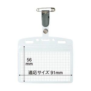 (まとめ) コクヨタッグ名札(防水ソフトケース)[強力イタメンクリップ] 名刺・IDカード用 ナフ-B1601セット(10個) 【×3セット】