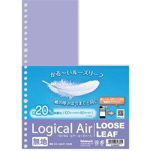 (まとめ) ロジカルエアー (軽量ルーズリーフ) B5 無地 100枚 LL-B504W 【×10セット】