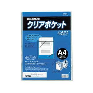 (まとめ) セキセイ アゾンクリアポケット A4 AZ-2275 1パック(200枚) 【×5セット】
