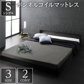 ベッド 低床 ロータイプ 低い すのこ 蒸れにくく 通気性が良い 木製 一枚板 フラット ヘッド シンプル モダン ブラック シングル ボンネルコイルマットレス付き セット シングルベッド 黒
