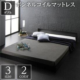 ベッド 低床 ロータイプ 低い すのこ 蒸れにくく 通気性が良い 木製 一枚板 フラット ヘッド シンプル モダン ブラック ダブル ボンネルコイルマットレス付き セット ダブルベッド 黒
