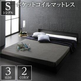 ベッド 低床 ロータイプ 低い すのこ 蒸れにくく 通気性が良い 木製 一枚板 フラット ヘッド シンプル モダン ブラック シングル ポケットコイルマットレス付き セット シングルベッド 黒
