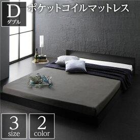 ベッド 低床 ロータイプ 低い すのこ 蒸れにくく 通気性が良い 木製 一枚板 フラット ヘッド シンプル モダン ブラック ダブル ポケットコイルマットレス付き セット ダブルベッド 黒
