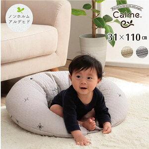 マルチクッション/抱き枕 【アイボリー 約31×110cm】 洗える ウォッシャブル 綿100% イブル 〔子供 赤ちゃん 授乳サポート〕 乳白色
