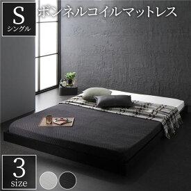 ベッド 低床 ロータイプ 低い すのこ 蒸れにくく 通気性が良い 木製 コンパクト ヘッドレス シンプル モダン ブラック シングル ボンネルコイルマットレス付き セット シングルベッド 黒