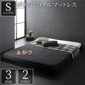 ベッド 低床 ロータイプ 低い すのこ 蒸れにくく 通気性が良い 木製 コンパクト ヘッドレス シンプル モダン ブラック シングル ポケットコイルマットレス付き セット シングルベッド 黒