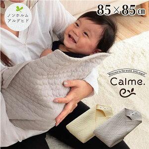 ベビー用 寝具/おくるみ 【アイボリー 約85×85cm】 洗える ウォッシャブル 綿100% イブル 〔子供 赤ちゃん プレゼント〕 乳白色