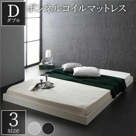 ベッド 低床 ロータイプ すのこ 木製 コンパクト ヘッドレス シンプル モダン ホワイト ダブル ボンネルコイルマットレス付き