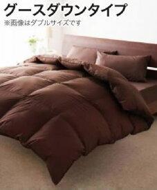 9色から選べる 羽毛布団 布団・布団カバーセット グース ベッドタイプ (寝具幅サイズ クイーン10点セット)(カラー ナチュラルベージュ)