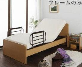 単品 シンプル電動ベッド 用 ベッドフレームのみ お客様組立 1モーター (対応寝具幅 シングル)(対応寝具奥行 レギュラー丈)(カラー ダークブラウン) シングルベッド 小さい 小型 軽量 省スペース 1人 ブラウン 茶