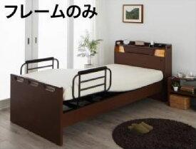 単品 棚・照明・コンセント付き電動ベッド 用 ベッドフレームのみ お客様組立 2モーター (対応寝具幅 シングル)(対応寝具奥行 レギュラー丈)(カラー ブラウン) シングルベッド 小さい 小型 軽量 省スペース 1人 ブラウン 茶