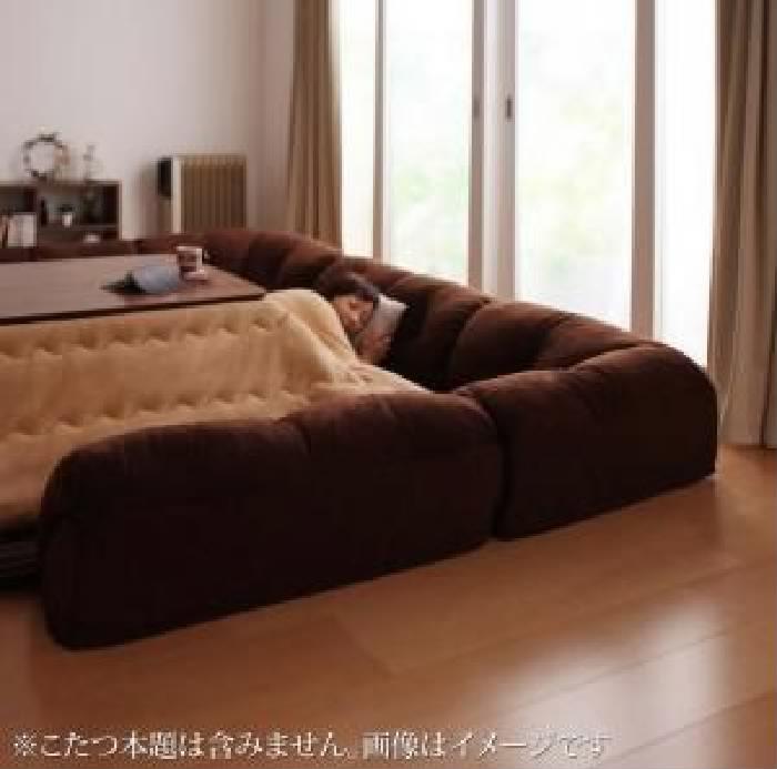 こたつに合わせるフロアコーナーソファ コの字タイプ 15mm厚 (座面幅 正方形(75×75cm))(カラー ブラウン) 茶