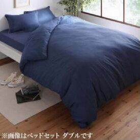 先染めデニム調コットン100%カバーリング 布団カバーセット ベッドセット (寝具幅サイズ シングル)(カラー グレー)