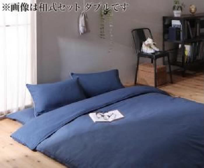 先染めデニム調コットン100%カバーリング 布団カバーセット 和式セット (寝具幅サイズ シングル)(カラー グレー)