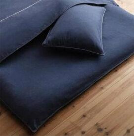 単品 先染めデニム調コットン100%カバーリング 用 敷き布団カバー 和式カバー (寝具幅サイズ ダブル)(カラー ネイビー)