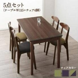ダイニング 5点セット(テーブル+チェア (イス 椅子) 4脚) ガラスと木の異素材MIXモダンデザインダイニング( 机幅 :W115)( イス座面色 : ダークグレー2脚+グリーン 緑2脚 )