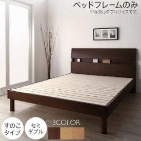 単品 暮らしを快適にする棚コンセント付きデザインベッド 用 ベッドフレームのみ すのこタイプ (対応寝具幅 セミダブル)(対応寝具奥行 レギュラー丈)(フレームカラー ウォルナット) セミダブルベッド 中型 ゆったり 1人