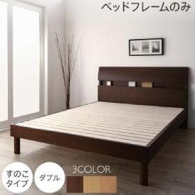 単品 暮らしを快適にする棚コンセント付きデザインベッド 用 ベッドフレームのみ すのこタイプ (対応寝具幅 ダブル)(対応寝具奥行 レギュラー丈)(フレームカラー ウォルナット) ダブルベッド 大きい 大型 2人 夫婦