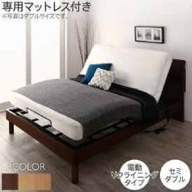 暮らしを快適にする棚コンセント付きデザインベッド 専用マットレス付き 電動リクライニングタイプ (対応寝具幅 セミダブル)(対応寝具奥行 レギュラー丈)(フレームカラー ウォルナット) セミダブルベッド 中型 ゆったり 1人