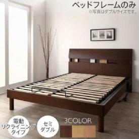 単品 暮らしを快適にする棚コンセント付きデザインベッド 用 ベッドフレームのみ 電動リクライニングタイプ (対応寝具幅 セミダブル)(対応寝具奥行 レギュラー丈)(フレームカラー ウォルナット) セミダブルベッド 中型 ゆったり 1人