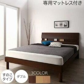 暮らしを快適にする棚コンセント付きデザインベッド 専用マットレス付き すのこタイプ (対応寝具幅 ダブル)(対応寝具奥行 レギュラー丈)(フレームカラー ウォルナット) ダブルベッド 大きい 大型 2人 夫婦