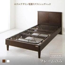 単品 ホテルデザイン電動リクライニングベッド 用 ベッドフレームのみ (対応寝具幅 シングル)(対応寝具奥行 レギュラー丈)(フレームカラー ダークブラウン) シングルベッド 小さい 小型 軽量 省スペース 1人 ブラウン 茶