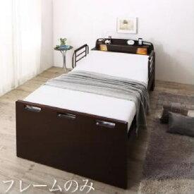 単品 寝返りができる棚・コンセント・ライト付き幅広電動介護ベッド 用 ベッドフレームのみ 組立設置付き 2モーター (対応寝具幅 セミダブル)(フレームカラー ダークブラウン) セミダブルベッド 中型 ゆったり 1人 ブラウン 茶