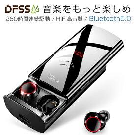 【革新デザイン LEDディスプレイ】 Bluetooth イヤホン ワイヤレスイヤホン Hi-Fi高音質 Bluetooth5.0 260時間連続駆動 IPX7防水 ブルートゥース イヤホン 自動ペアリング 3Dステレオサウンド CVC8.0ノイズキャンセリング&AAC8.0対応