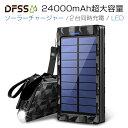 【楽天1位獲得】モバイルバッテリー 大容量 24000mAh ソーラーチャージャー ソーラー充電器 急速充電 QuickCharge 2US…