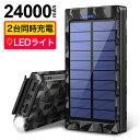【24000mAh 楽天1位 67連冠】 モバイルバッテリー 大容量 24000mAh ソーラーチャージャー ソーラー充電器 急速充電 Qu…