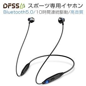 【Bluetooth5.0&高音質】Bluetooth イヤホンワイヤレス イヤホン 自動ペアリング 高音質 ノイズキャンセリング スポーツ仕様 ヘッドホン ブルートゥース 両耳 マイク内蔵 防水 防塵 防汗 iPhone&Android対応 ブラック