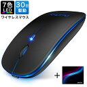 【楽天1位 155連冠】 ワイヤレスマウス マウス ワイヤレス 充電式 静音 7色ライ付 無線 薄型 軽量 USB パソコン PC 光…