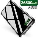 【26800mAh大容量&LEDライト】モバイルバッテリー 大容量 軽量 26800mAh 2台同時充電 ...
