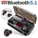 【第2世代 最新bluetooth5.1技術 】Bluetooth イヤホン ワイヤレスイヤホン Hi-Fi高音質 LEDディスプレイBluetooth5.1…