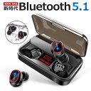 【楽天1位 最新bluetooth5.1技術 】Bluetooth イヤホン ワイヤレスイヤホン HiFi高音質 Bluetooth5.1 350時間持続駆動…