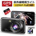 【GPS &赤外線暗視ライト】ドライブレコーダー 前後カメラ 2カメラ 1296P Full HD 1280万画素 4.0インチ 駐車監視 170…