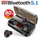 【スーパーSALE限定!80%OFF】【第2世代 最新bluetooth5.1技術 】Bluetooth イヤホン ワイヤレスイヤホン HiFi高音質…