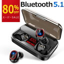 【SUPER SALE!80%OFF】【28連冠 最新bluetooth5.1技術 】Bluetooth イヤホン ワイヤレスイヤホン HiFi高音質 Bluetoo…