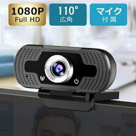 【在宅勤務に最適】 ウェブカメラ マイク 1080p フルHD webカメラ 110°広角 USB給電 即挿即用式 パソコン ノートパソコン用 会議用 PCカメラ マイク 高画質 75°調整可能 オンライン会議用 生放送 オンライン授業 Skype対応 Zoom対応