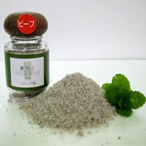 ハーブ塩ビーフ 25g