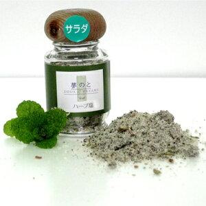 ハーブ塩サラダ 25g