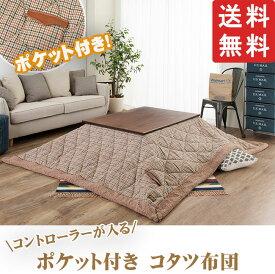 薄掛けコタツ布団 正方形 (ポケット付き)