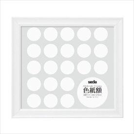 セキセイ 額縁 色紙額 PSG-1064-70 ホワイト  【abt-1129405】【APIs】