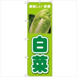 Nのぼり 26598 白菜 美味しい新鮮  【abt-1261015】【APIs】