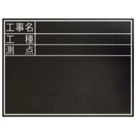 77074 シンワ 黒板 木製 耐水 TD 45×60cm 「工事名・工種・測点」 横  【abt-2434am】【APIs】