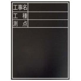 77075 シンワ 黒板 木製 耐水 TD-2 60×45cm 「工事名・工種・測点」 縦  【abt-2435am】【APIs】
